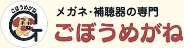 ごぼうめがね|和歌山県御坊市のメガネ・補聴器専門店