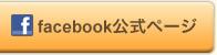 ごぼうめがねfacebook公式ページ